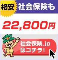 業界最安価格の社会保険なら「社会保険.jp」
